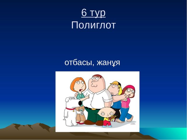 prezentatsiya-tura-s-animatsiey-multik-marina