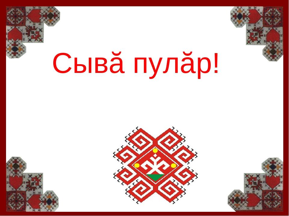 решила картинки на чувашском спасибо актуальные предложения продаже