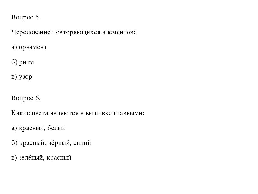 Вопрос 5. Чередование повторяющихся элементов: а) орнамент б) ритм в) узор В...