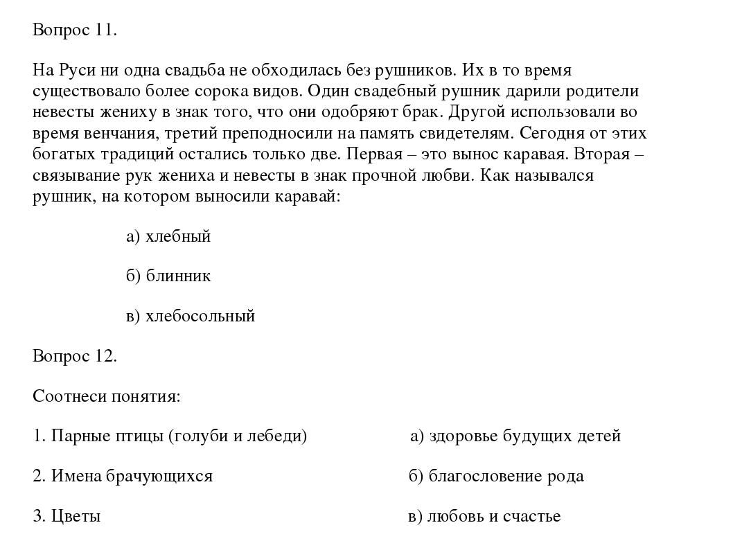 Вопрос 11. На Руси ни одна свадьба не обходилась без рушников. Их в то время...