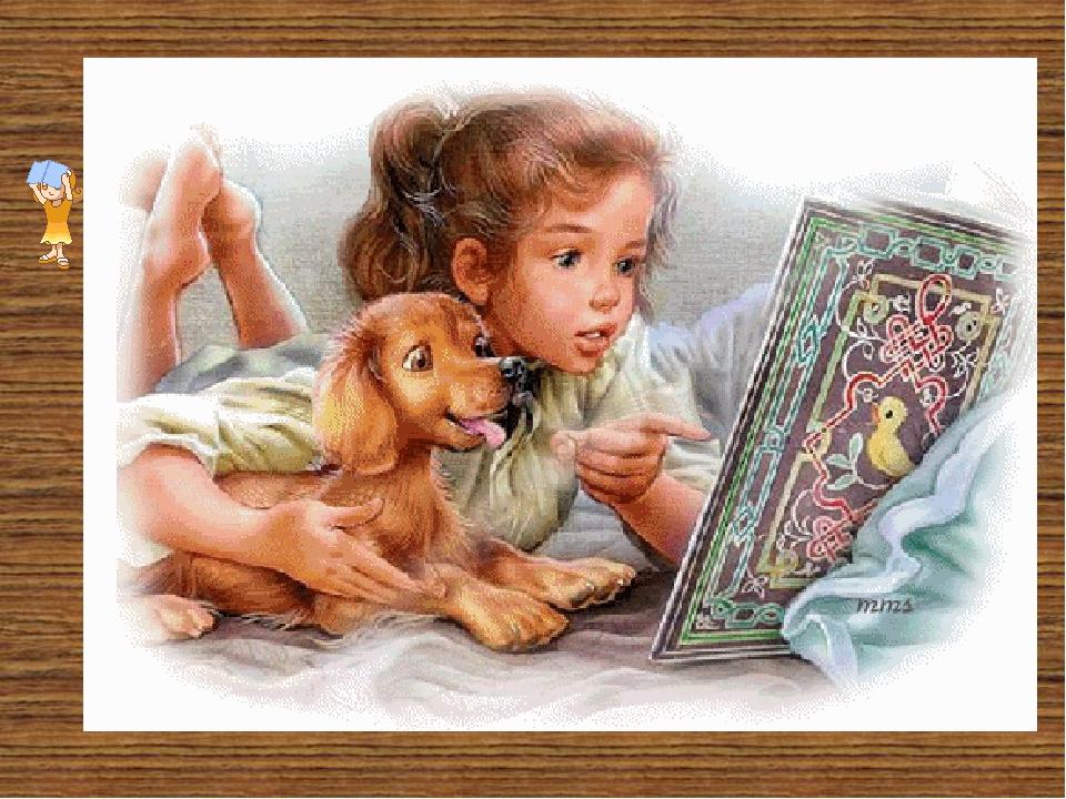 Картинки дети и книги анимашки