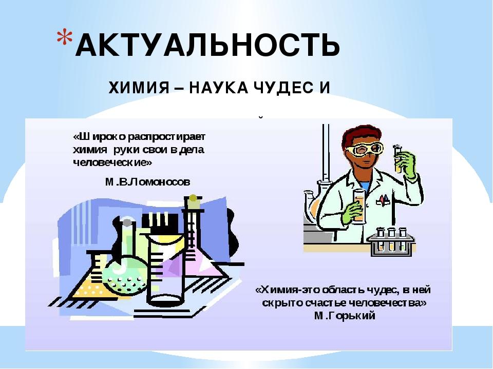 часть с по химии в картинках ж?ма к?німен