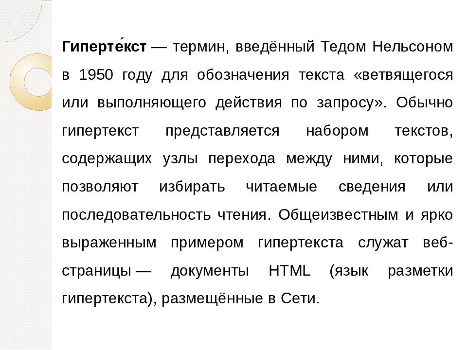 Гиперте́кст— термин, введённый Тедом Нельсоном в 1950 году для обозначения т...