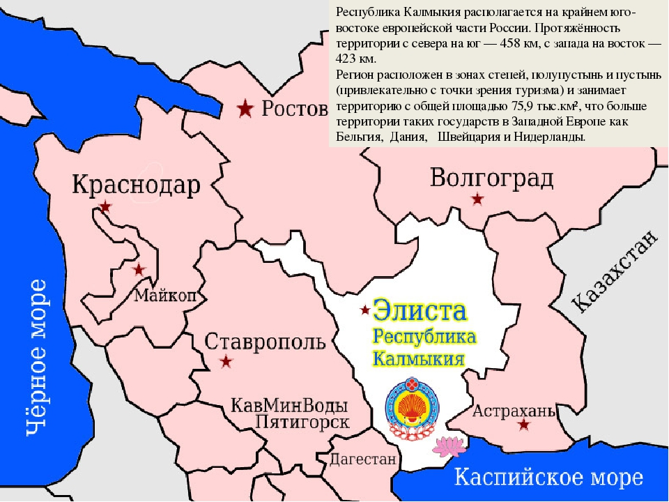 Калмыкия карта фото
