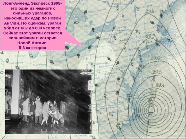 Лонг-Айленд Экспресс 1998-это один из немногих сильных ураганов, наносивших у...
