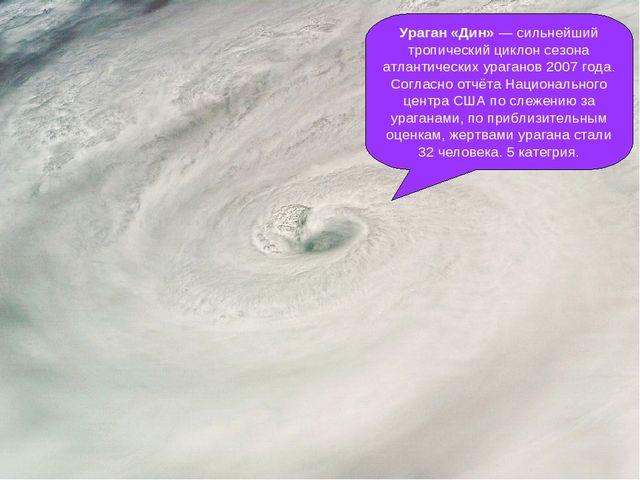 Ураган «Дин»— сильнейший тропический циклон сезона атлантических ураганов 20...