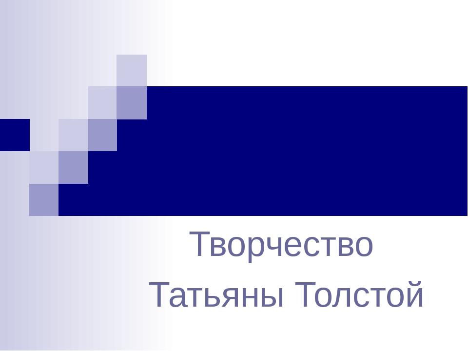 Творчество Татьяны Толстой