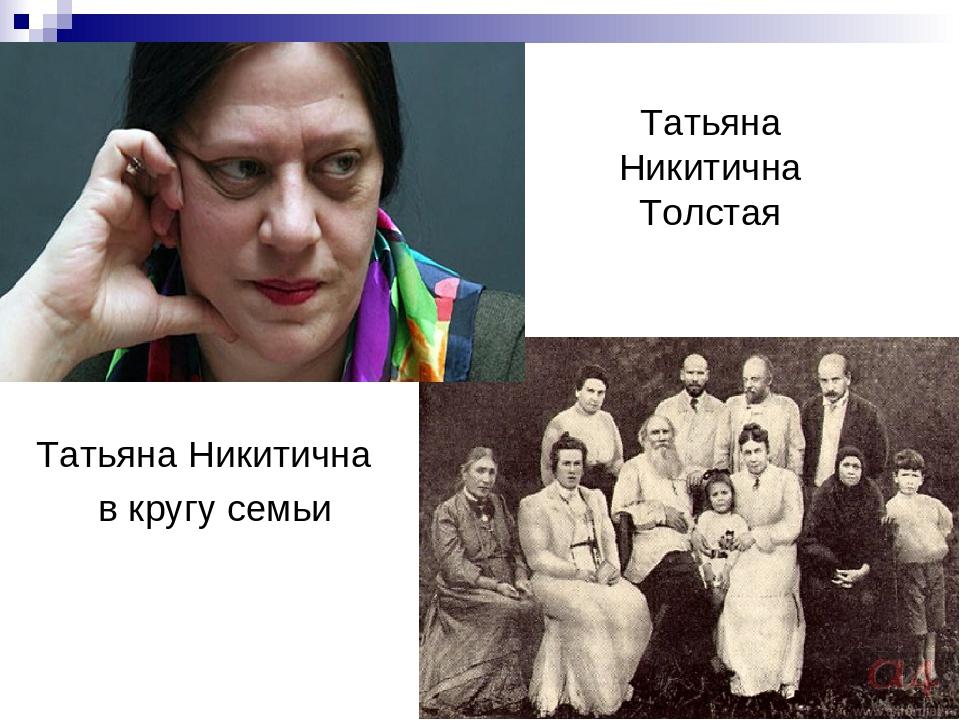 Татьяна Никитична Толстая Татьяна Никитична в кругу семьи