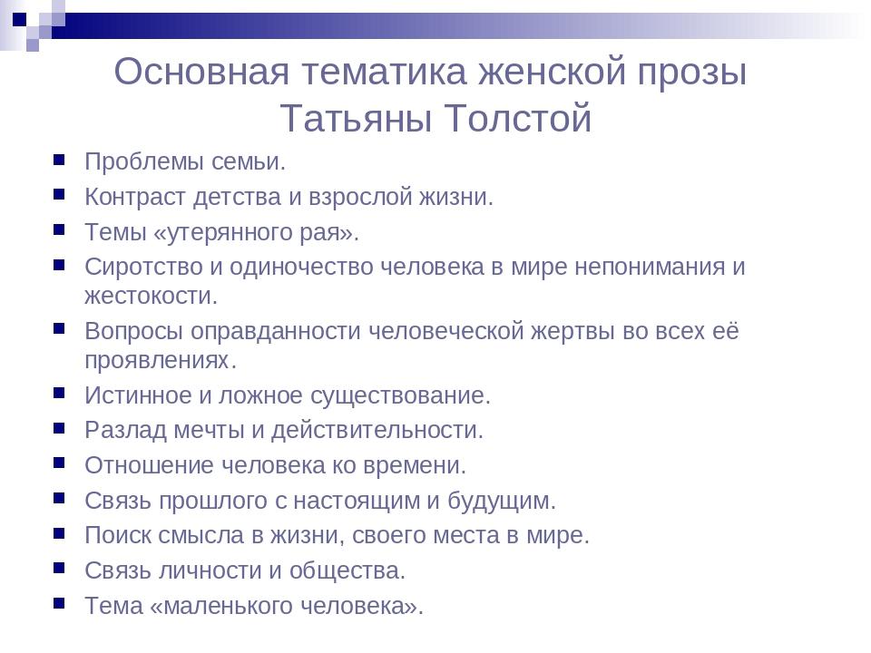 Основная тематика женской прозы Татьяны Толстой Проблемы семьи. Контраст детс...