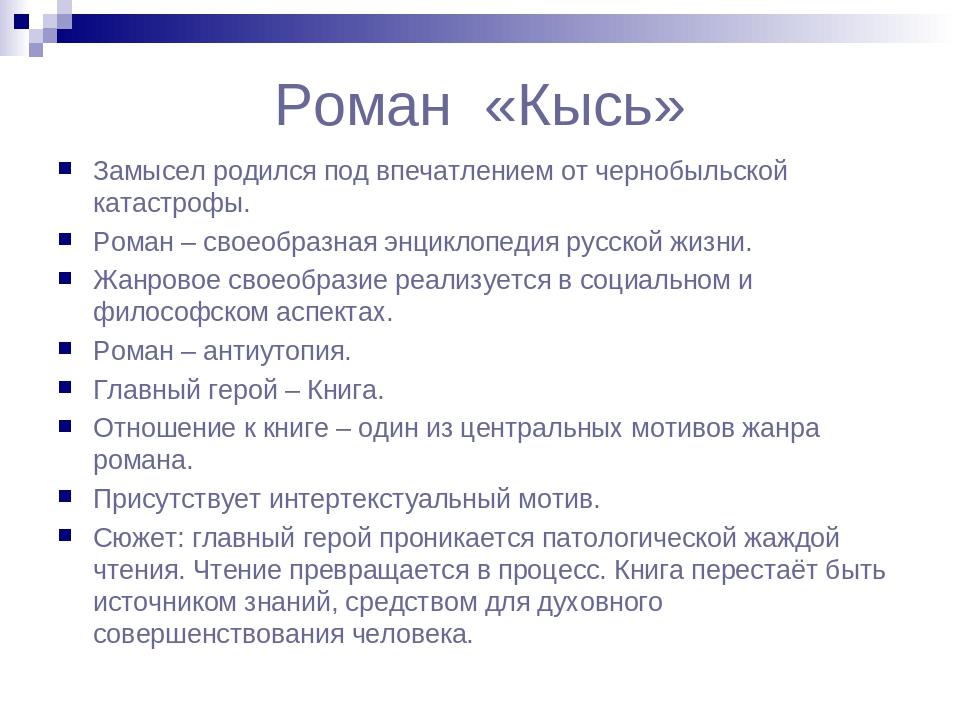 Роман «Кысь» Замысел родился под впечатлением от чернобыльской катастрофы. Ро...