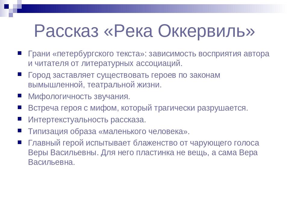 Рассказ «Река Оккервиль» Грани «петербургского текста»: зависимость восприяти...