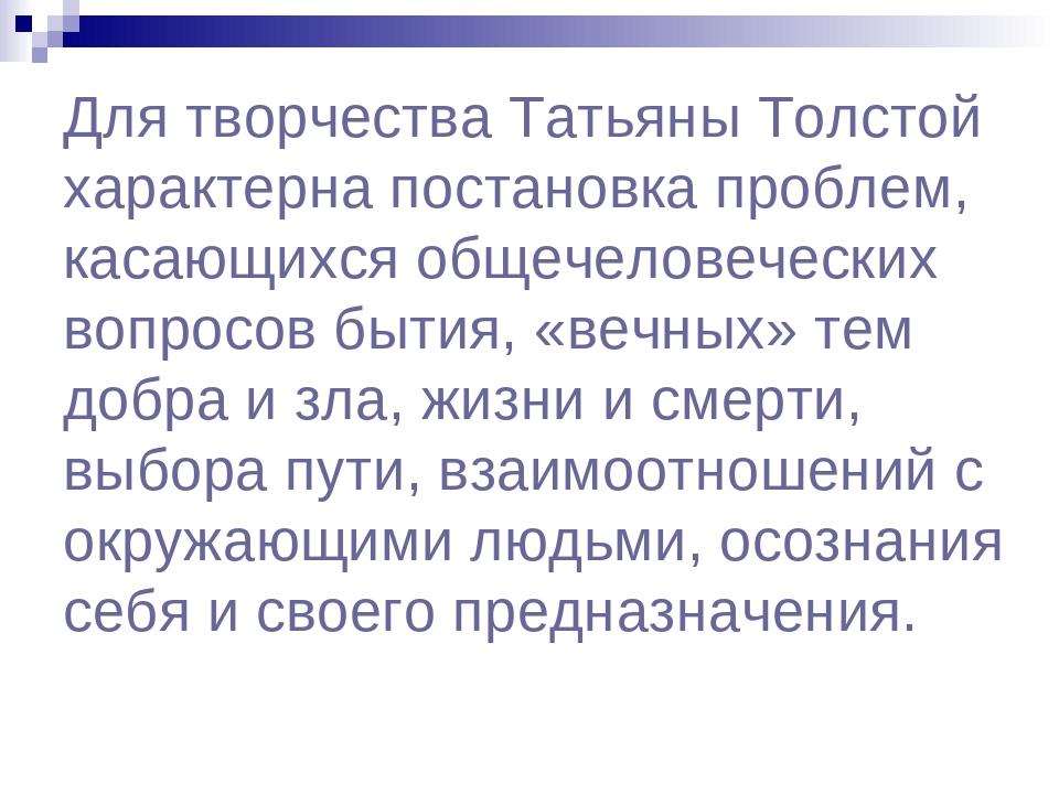 Для творчества Татьяны Толстой характерна постановка проблем, касающихся обще...