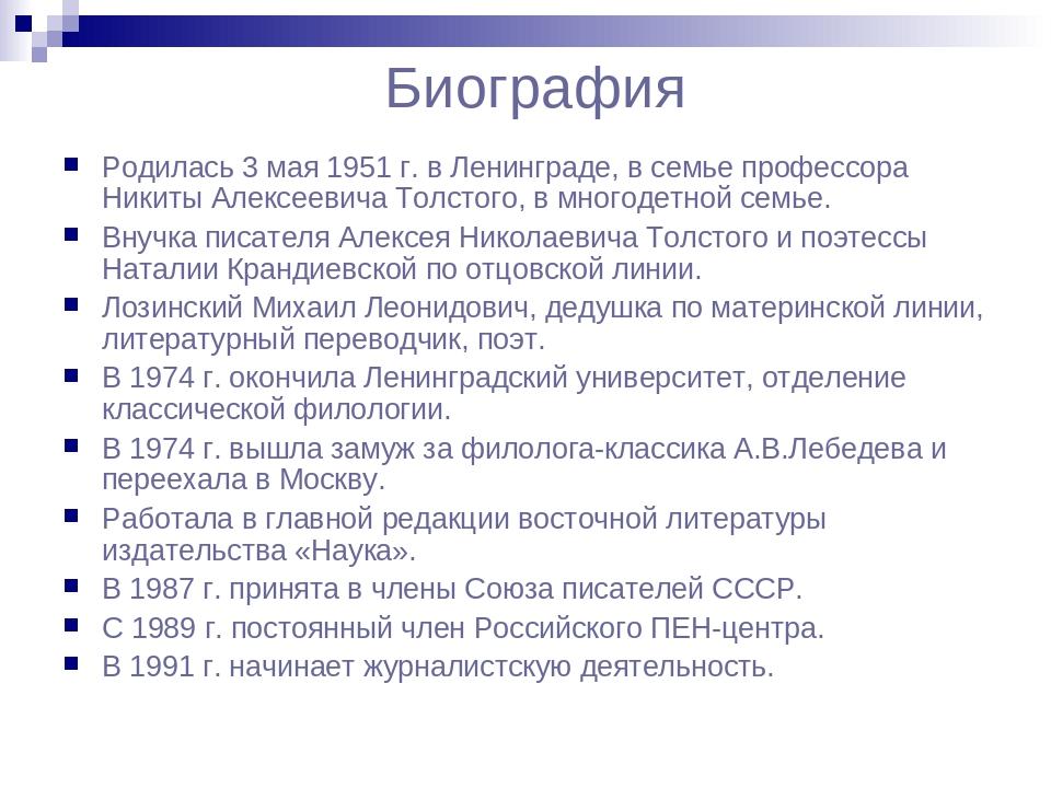 Биография Родилась 3 мая 1951 г. в Ленинграде, в семье профессора Никиты Алек...