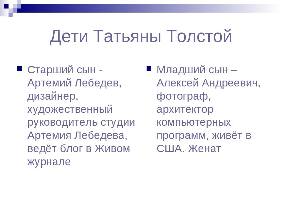 Дети Татьяны Толстой Старший сын - Артемий Лебедев, дизайнер, художественный...