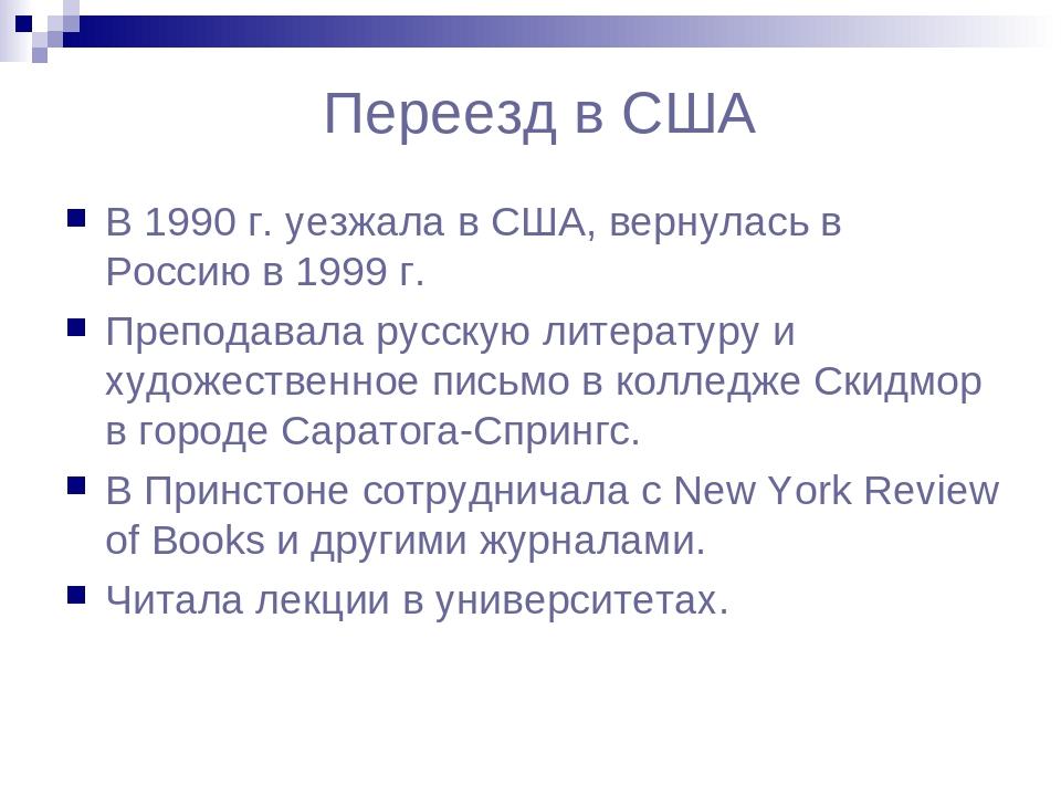 Переезд в США В 1990 г. уезжала в США, вернулась в Россию в 1999 г. Преподава...