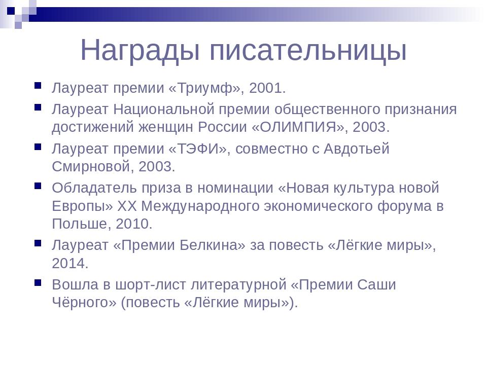 Награды писательницы Лауреат премии «Триумф», 2001. Лауреат Национальной прем...