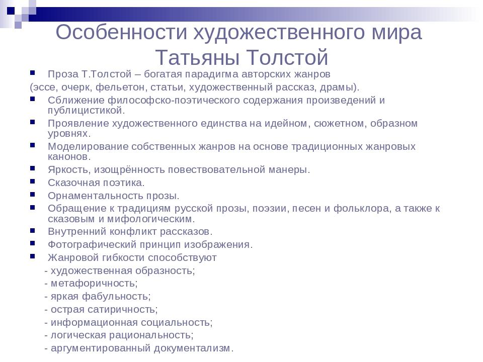 Особенности художественного мира Татьяны Толстой Проза Т.Толстой – богатая па...