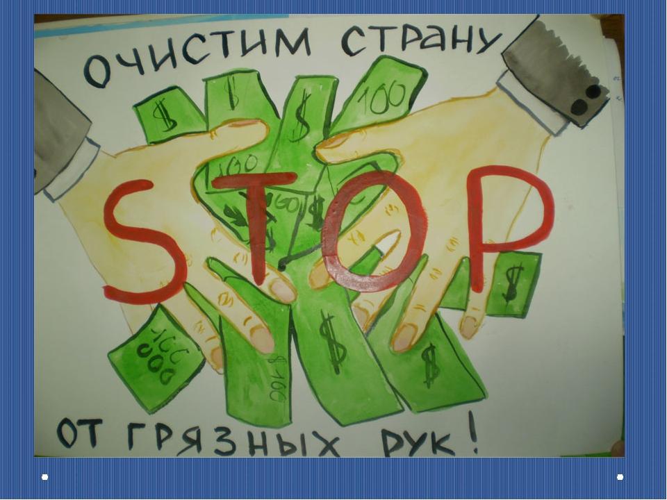 рисунки о борьбе с коррупцией