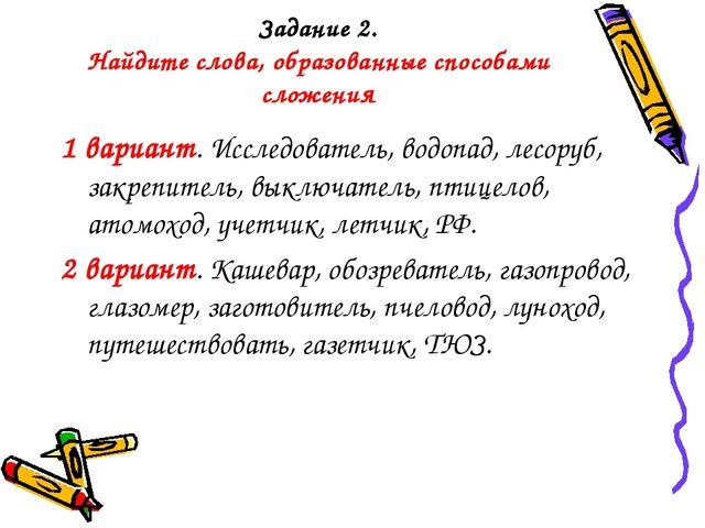 Задание 2. Найдите слова, образованные способами сложения 1 вариант. Исследов...