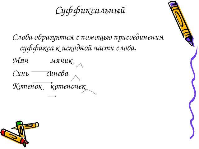 Суффиксальный Слова образуются с помощью присоединения суффикса к исходной ч...