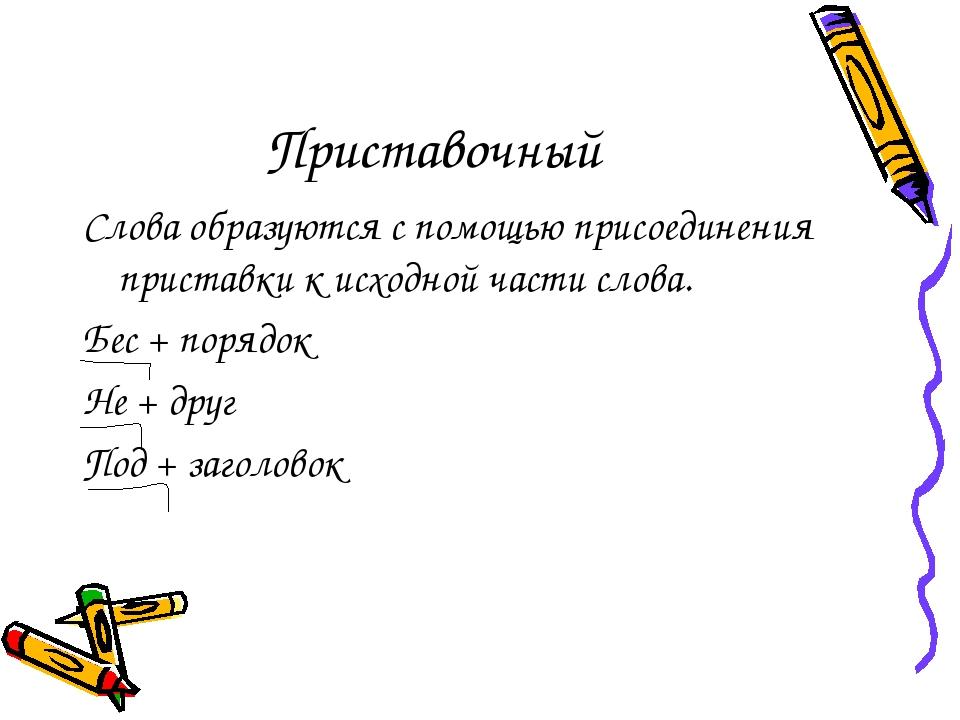 Приставочный Слова образуются с помощью присоединения приставки к исходной ча...