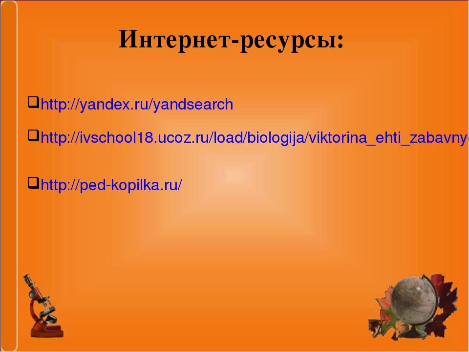 Интернет-ресурсы: http://yandex.ru/yandsearch http://ivschool18.ucoz.ru/load/...