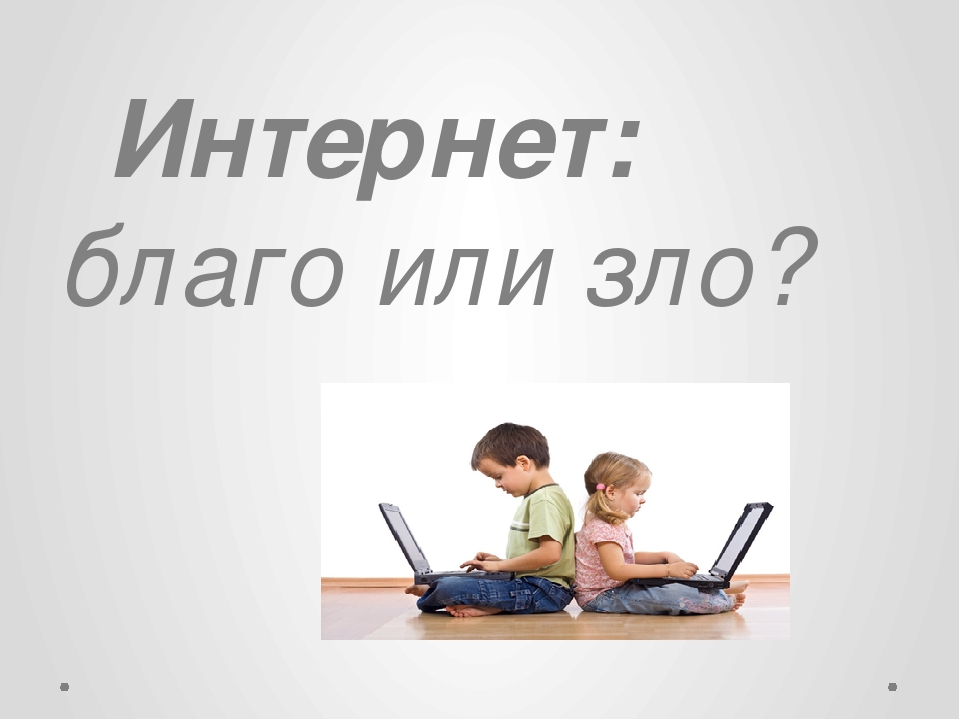 Зло Интернет Магазин