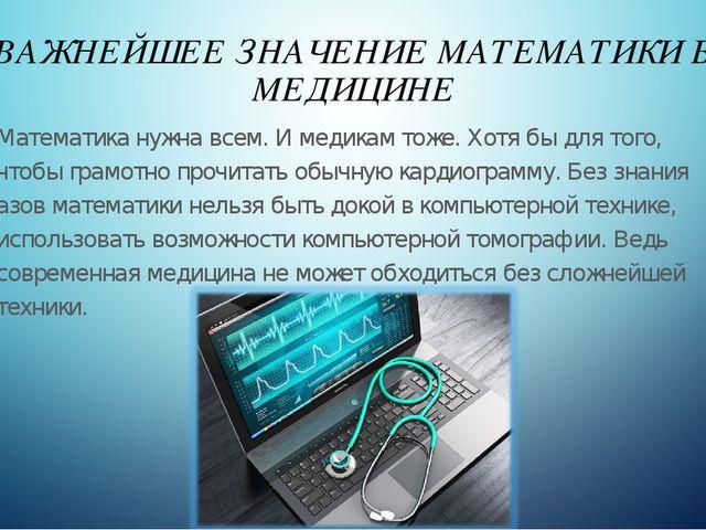 Применение математики в медицине реферат 3511