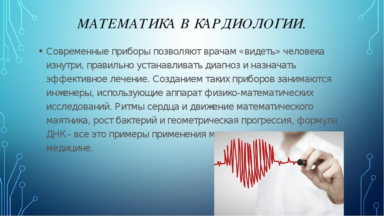 Математика в медицине с картинками