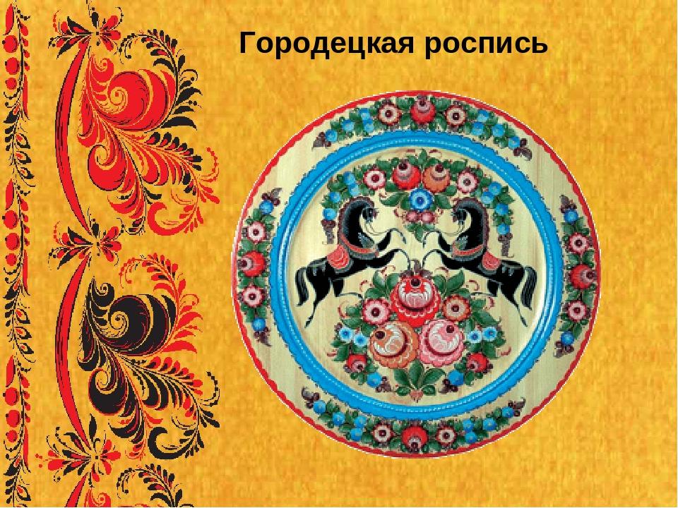 фольклорная картинка с подписью горем после