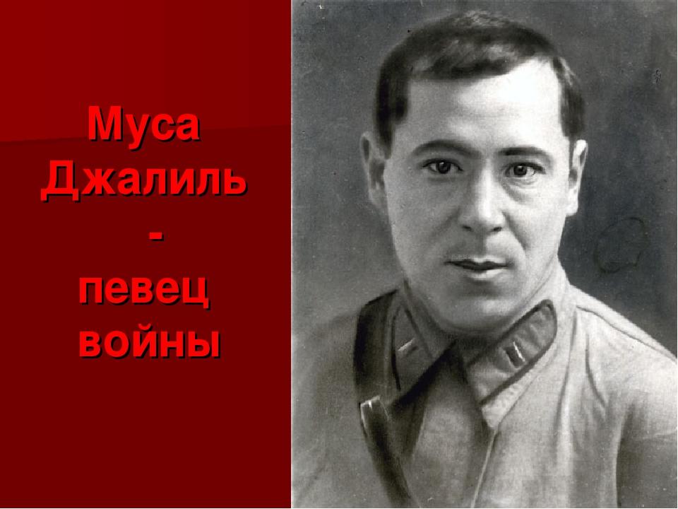 Муса Джалиль - певец войны