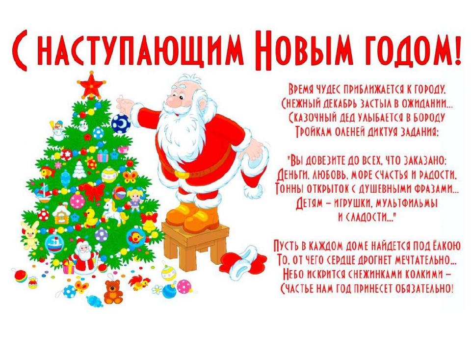 итог стараний новогоднее поздравление соседям территории санатория