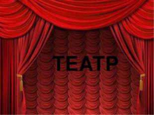 ТЕАТР ТЕАТР