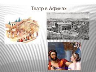 Театр в Афинах