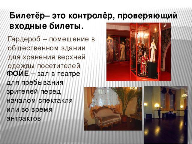 Гардероб – помещение в общественном здании для хранения верхней одежды посети...