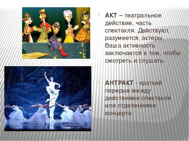 АКТ – театральное действие, часть спектакля. Действуют, разумеется, актеры, В...