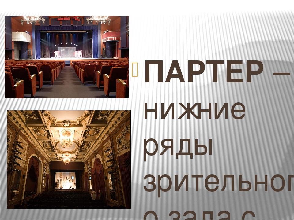 ПАРТЕР – нижние ряды зрительного зала с местами для зрителей. Амфитеатр - ве...