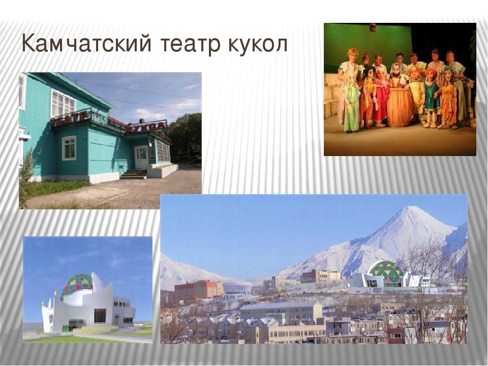 Камчатский театр кукол