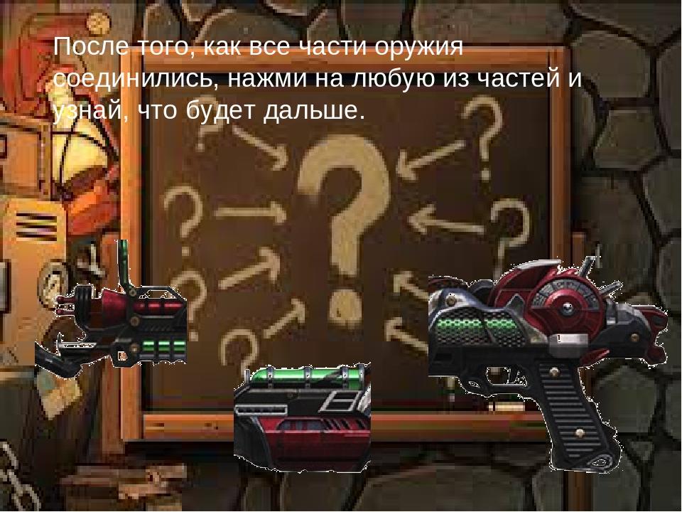 После того, как все части оружия соединились, нажми на любую из частей и узна...