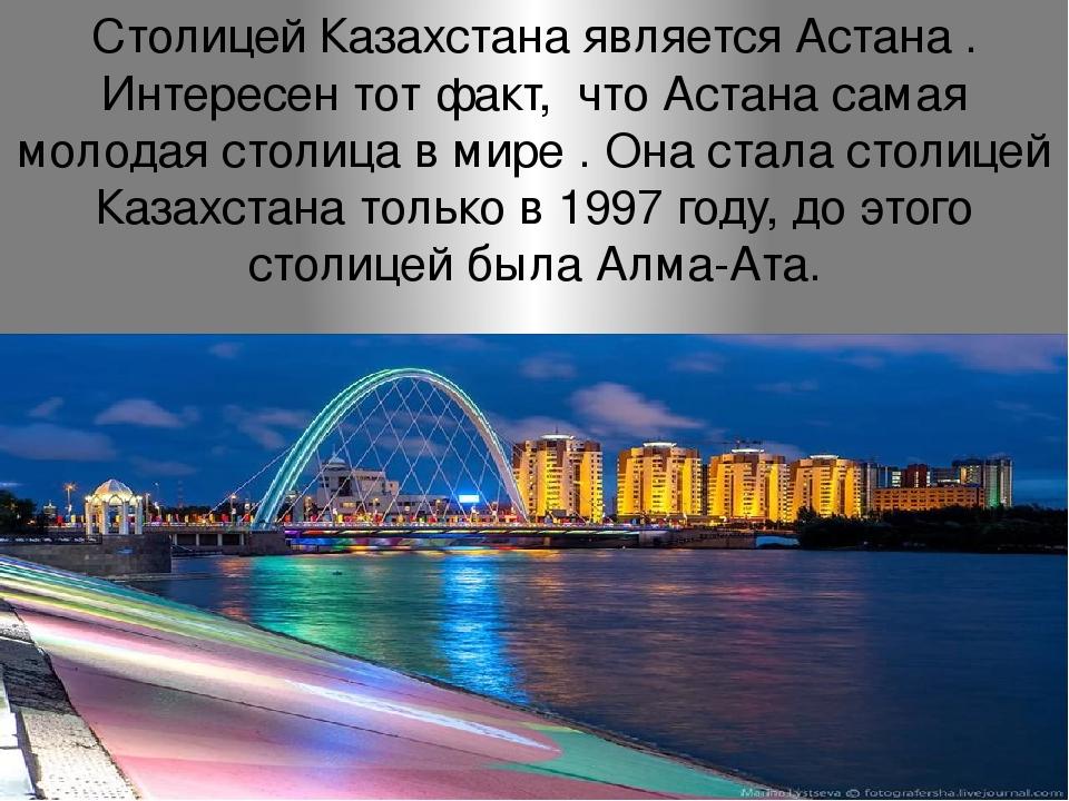 ПРЕЗЕНТАЦИЯ АСТАНА СТОЛИЦА КАЗАХСТАНА СКАЧАТЬ БЕСПЛАТНО