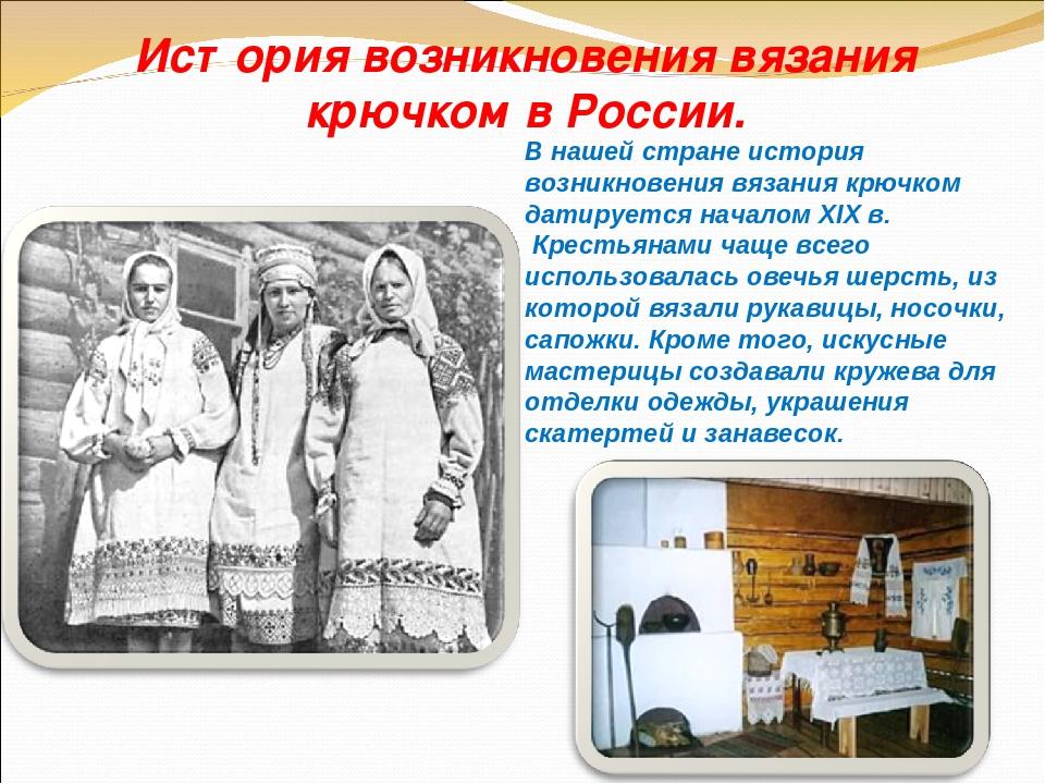 Развитие вязания в россии 9