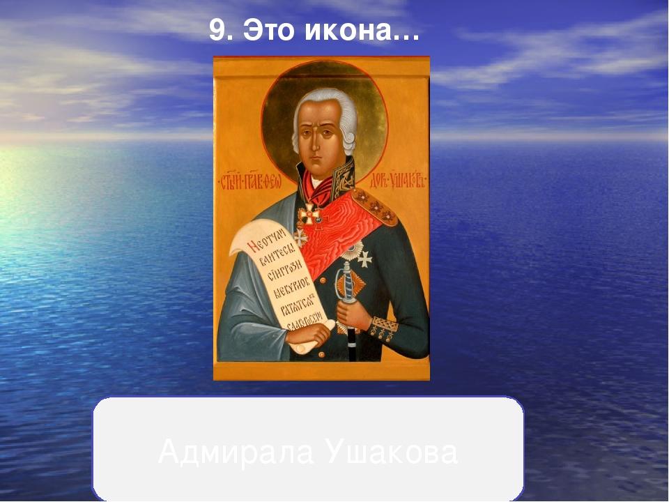 9.Это икона… Адмирала Ушакова