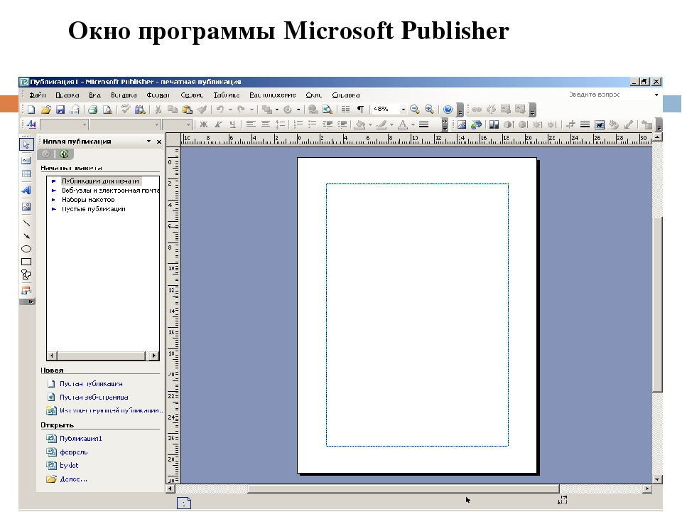 Программа microsoft publisher для создания сайта создание веб сайта на iis