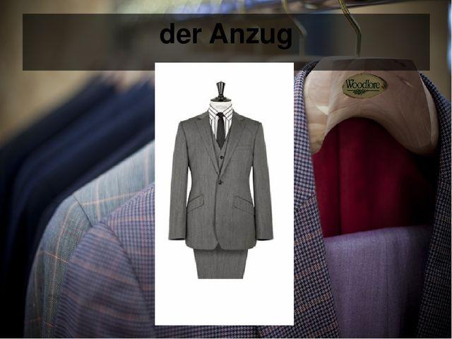 Скачать презентации по немецкому языку на тему одежда