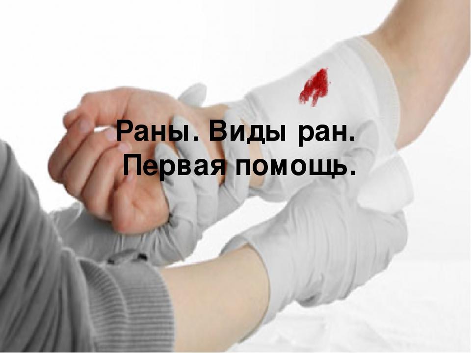 Раны. Виды ран. Первая помощь.