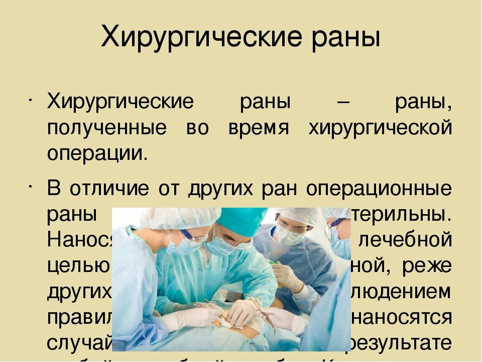 Хирургические раны Хирургические раны – раны, полученные во время хирургическ...
