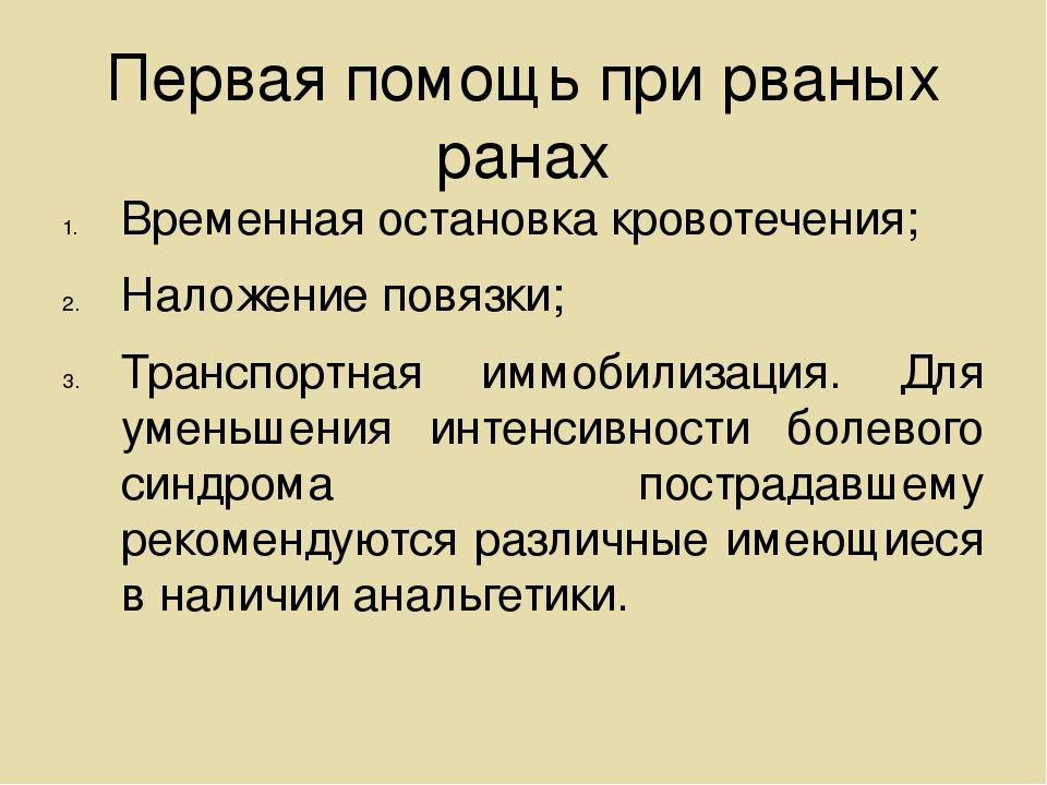 Первая помощь при рваных ранах Временная остановка кровотечения; Наложениепо...
