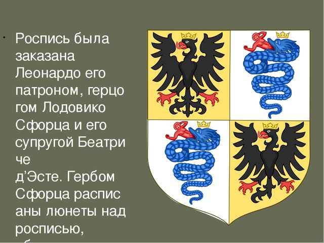 Роспись была заказана Леонардо его патроном,герцогом Лодовико Сфорцаи его с...