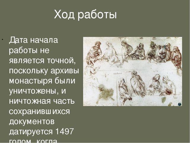 Ход работы Дата начала работы не является точной, поскольку архивы монастыря...