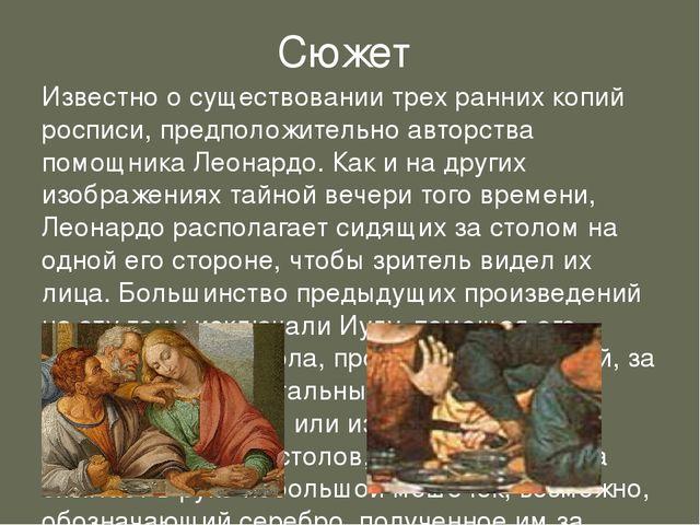 Сюжет Известно о существовании трех ранних копий росписи, предположительно ав...